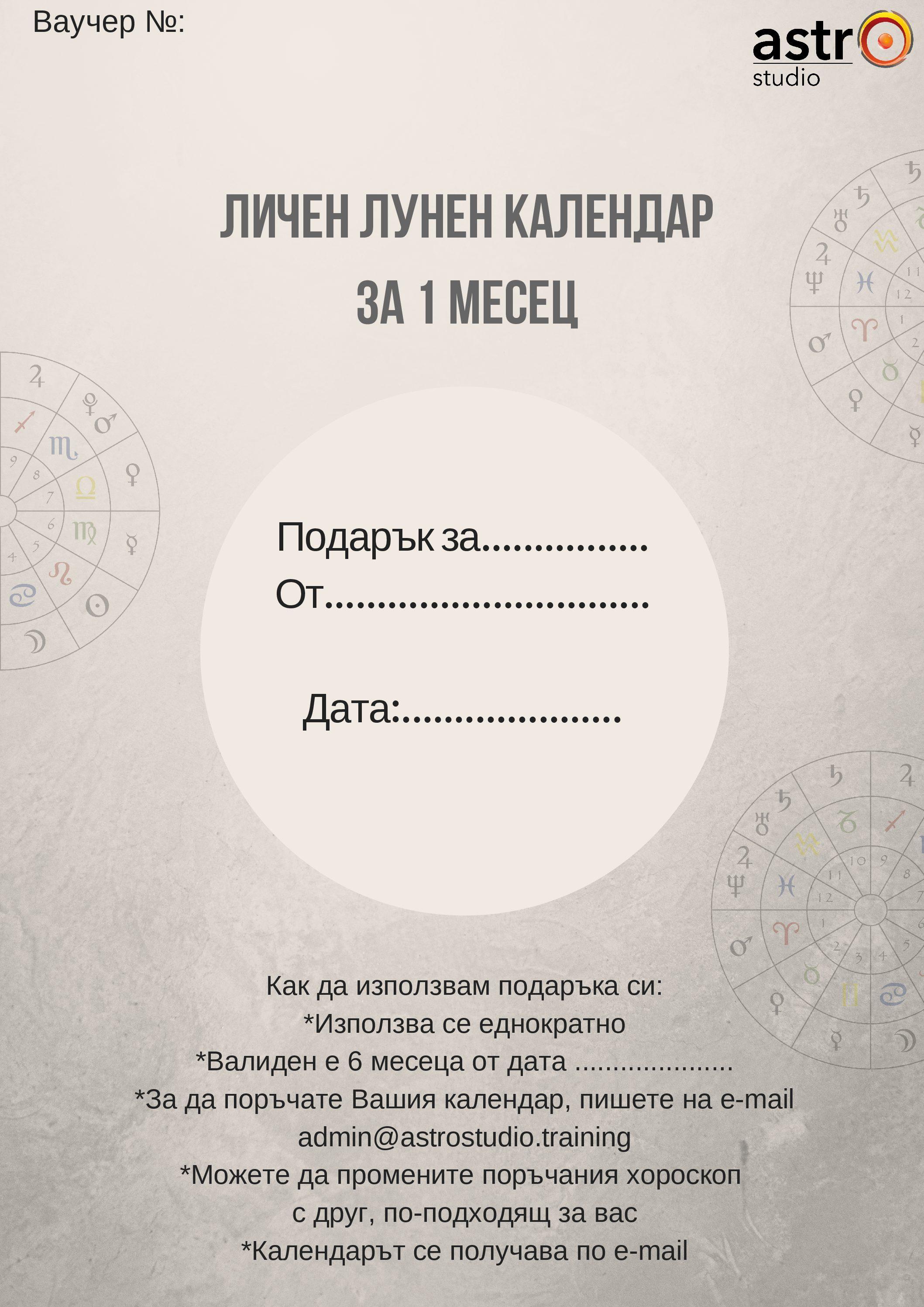 Личен лунен календар