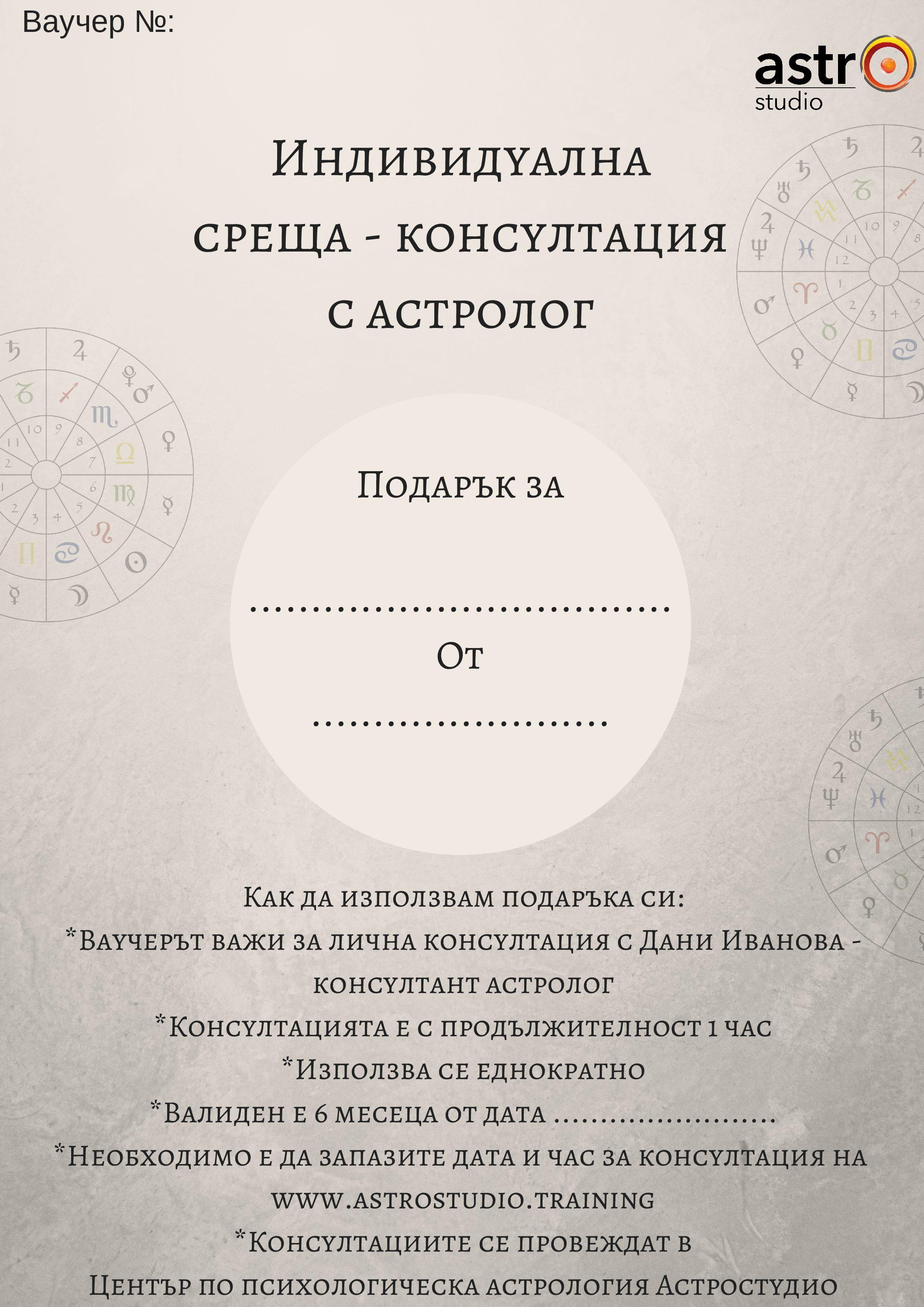 Консултация с астролог