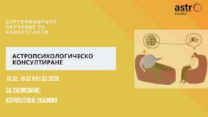 Сертифицирано обучение за консултанти и астропсихолози астропсихология