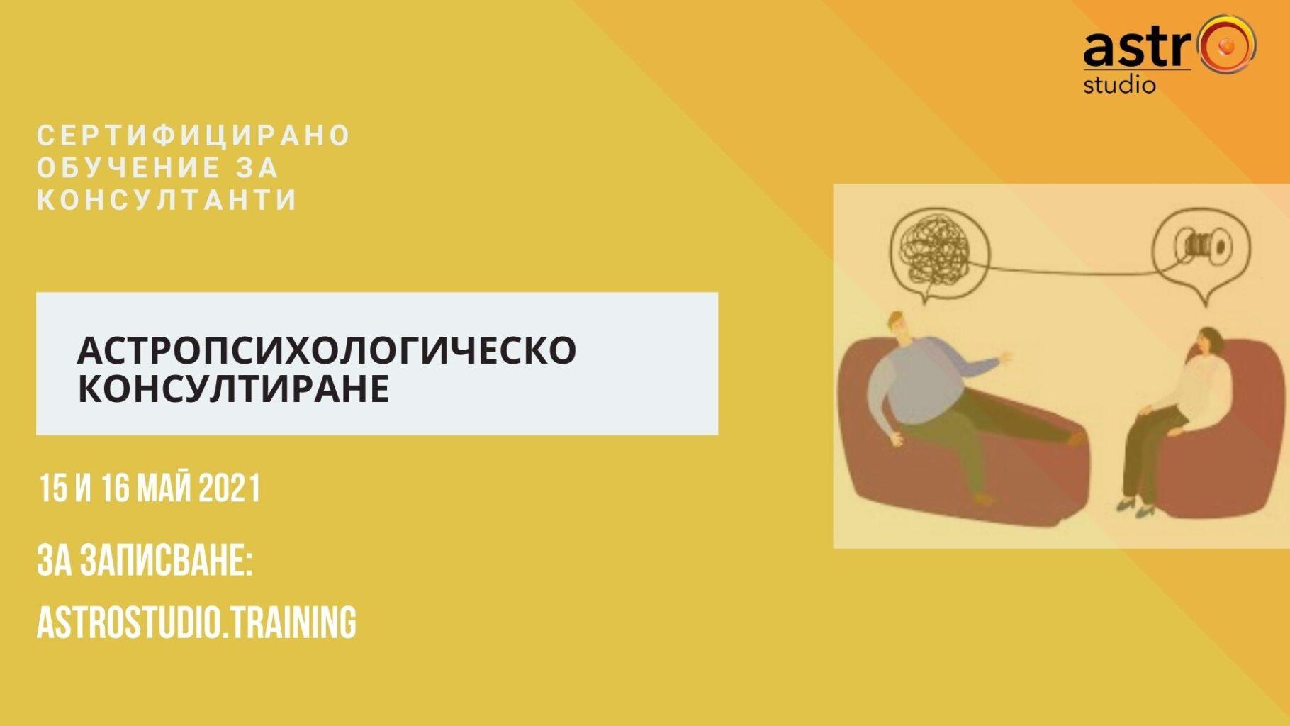 Обучение за консултанти и астропсихолози - сертифицирано семинар